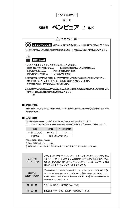 指定医薬部外品/商品名 ベンピュア・ゴールド